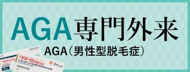 AGA 専門外来 (男性型脱毛症)